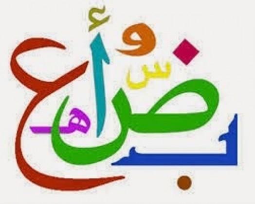 مسابقة-التهجئة-العربية