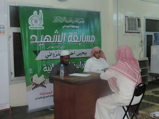 مسابقة-الشهيد-يحي-احمد-الغزواني (3)