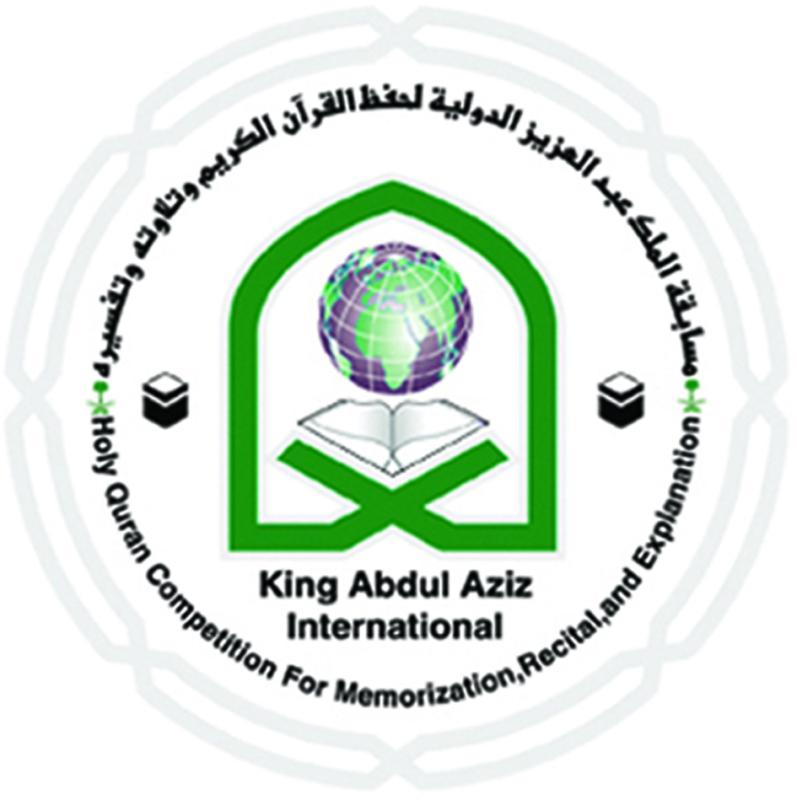 مسابقة الملك عبدالعزيز لحفظ القران