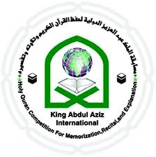 مسابقة الملك عبد العزيز الدولية