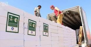 مركز الملك سلمان للإغاثة يبدأ توزيع السلال الغذائية في أبين باليمن - المواطن