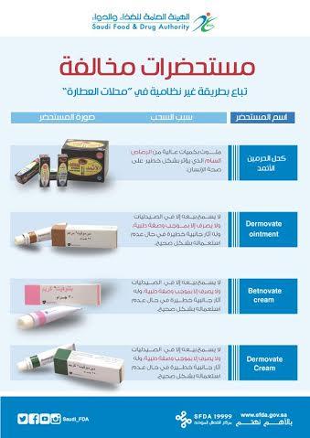 مستحضر مخالف يباع في محال عطارة (1)