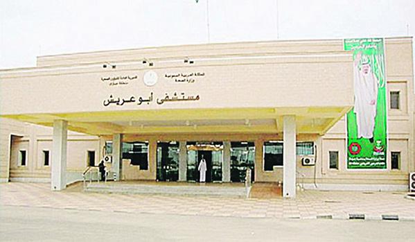 مستشفى أبو عريش