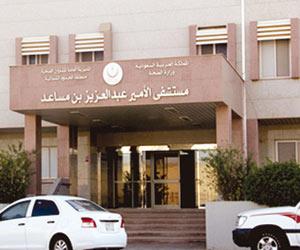 مستشفى الأمير عبدالعزيز بن مساعد