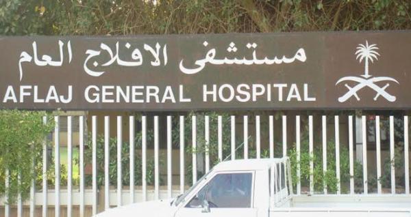 مستشفى الافلاج