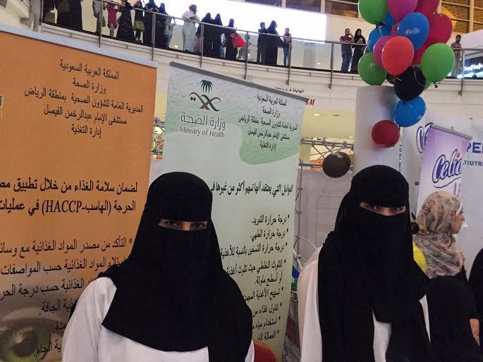مستشفى الامام عبدالرحمن الفيصل يحتفل بيوم الغذاء بمركز غرناطه بالرياض 2