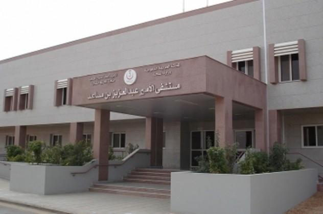 مستشفى-الامير-عبدالعزيز-بمساعد-بعرع
