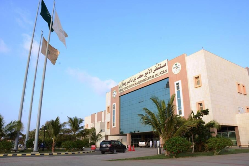مستشفى الامير محمد بن ناصر بجازان