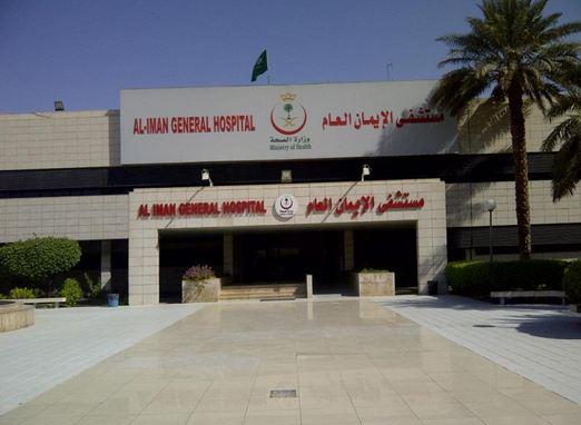 مستشفى-الايمان-العام