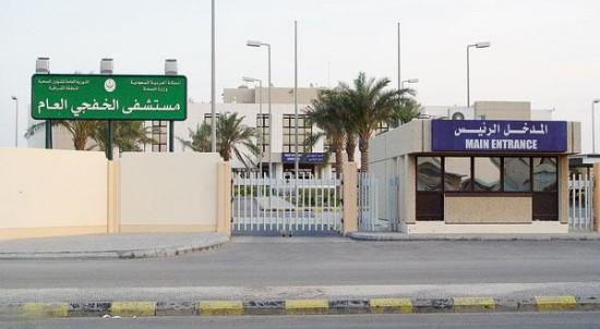 مستشفى الخفجي العام