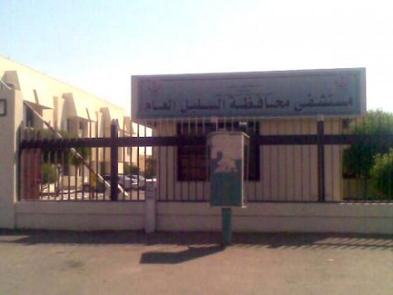 مستشفى السليل العام