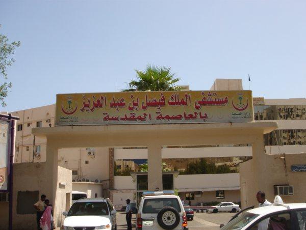 مستشفى الششة
