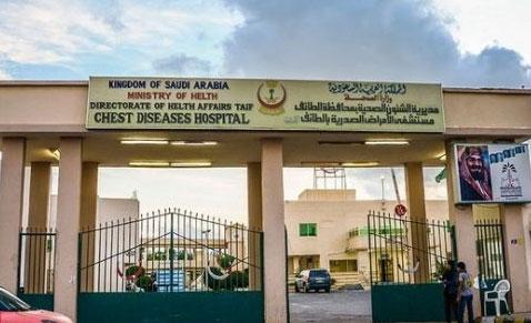 مستشفى الصدرية بالطائف