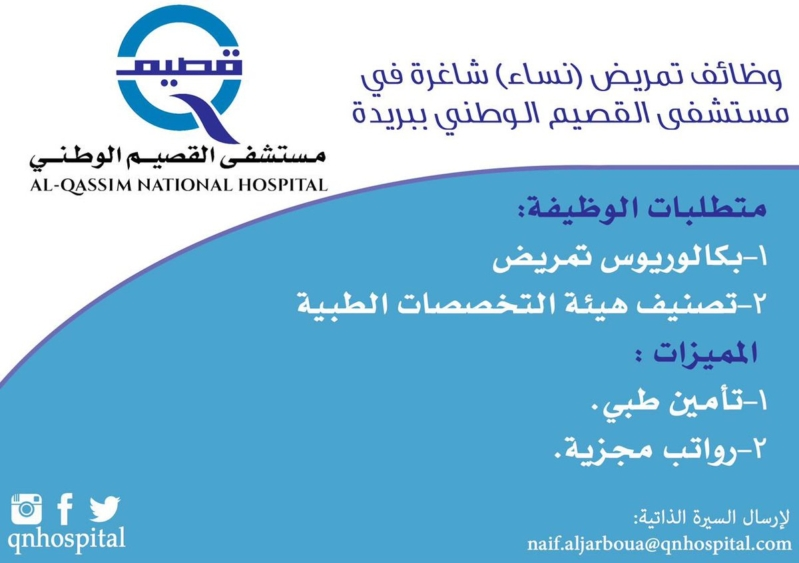 مستشفى القصيم الوطني2