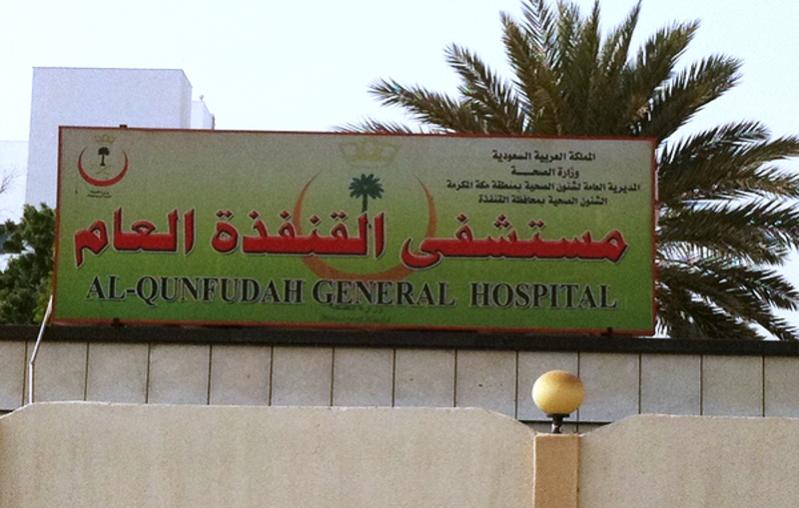 مستشفى القنفذة العام