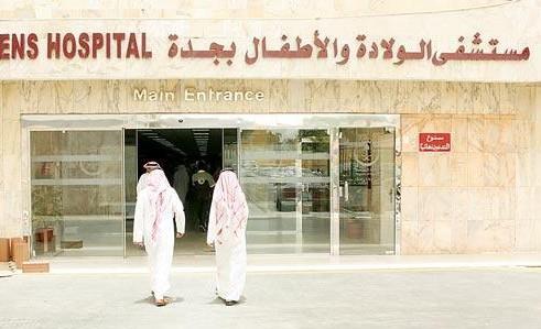 مستشفى المساعدية في جدة