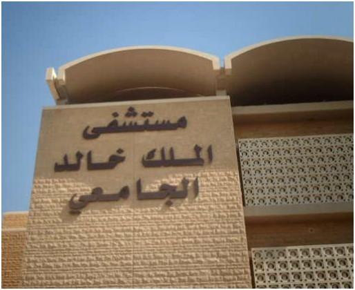 مستشفى الملك خالد الجامعي
