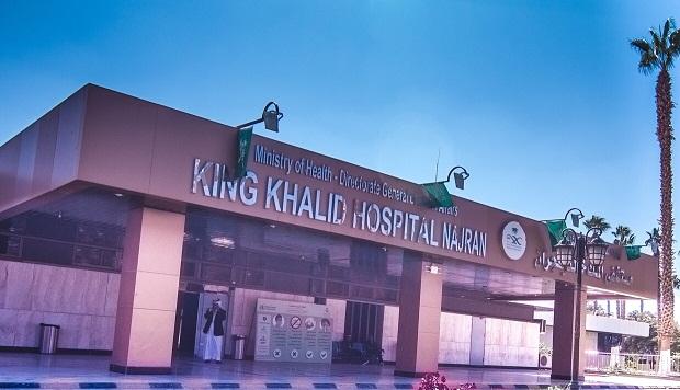 مستشفى-الملك-خالد-بنجران
