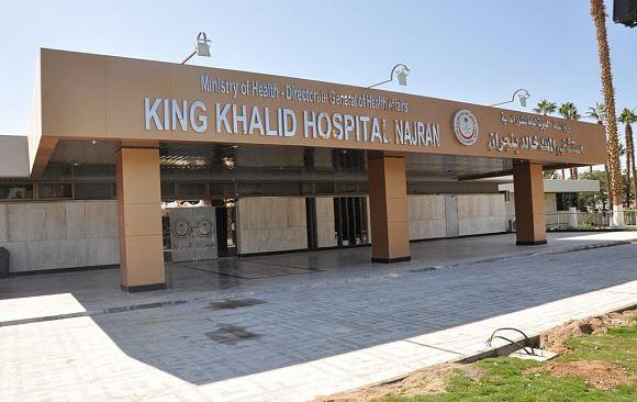 مستشفى الملك خالد بـ #نجران يعلن عن أكبر عملية تطويرية - المواطن