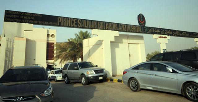 مستشفى-الملك-سلمان