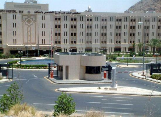 مستشفى الملك عبدالعزيز التخصصي
