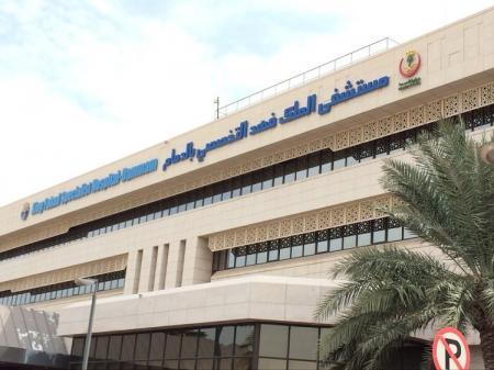 وظائف شاغرة بمستشفى الملك فهد التخصصي بالدمام