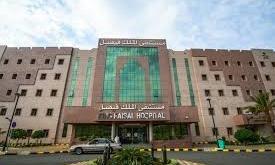 وظائف إدارية للجنسين بـ مستشفى الملك فيصل التخصصي