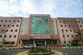 #وظائف بمستشفى الملك فيصل التخصصي في الرياض وجدة