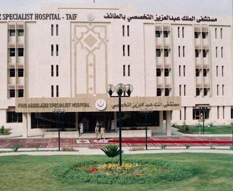 مستشفى الملك فيصل - الطائف