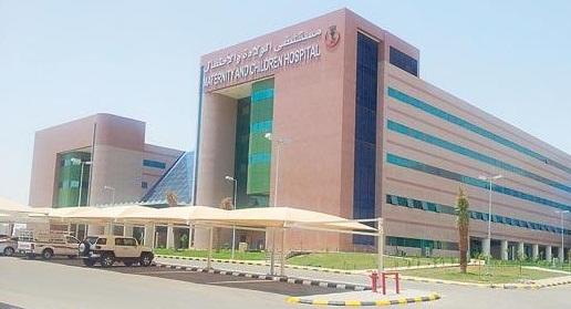 مستشفى-الولادة-بمكة