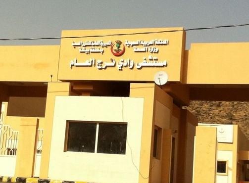 مستشفى ترج العام