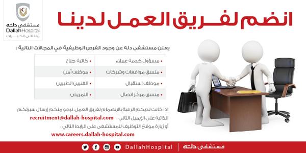 مستشفى-دلة1