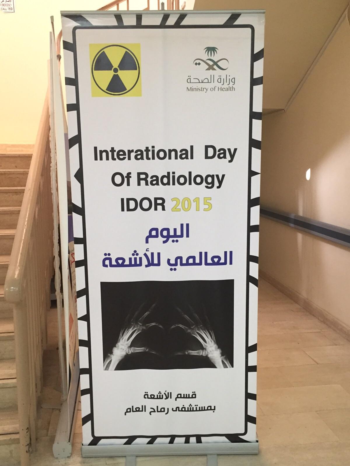 مستشفى #رماح يحتفل باليوم العالمي للأشعة (2)