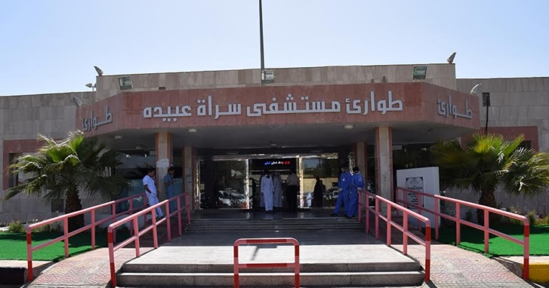 مستشفى سراة عبيدة