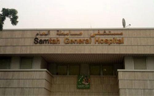 مستشفى صامطة