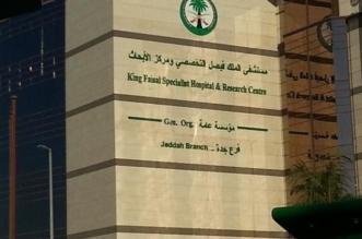 16 وظيفة شاغرة في مستشفى الملك فيصل التخصصي - المواطن