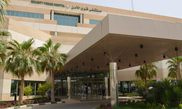 مستشفى قوى الأمن الداخلي بالمنطقة الشرقية