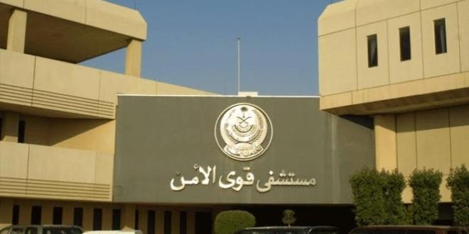 مستشفى قوى الأمن بالرياض يعتمد خدمة إلكترونية لحجز المواعيد صحيفة المواطن الإلكترونية