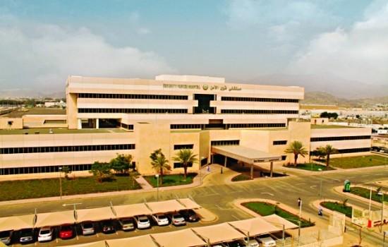 مستشفى قوى الامن  بمكة المكرمة