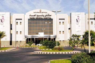 مستشفى ينبع العام