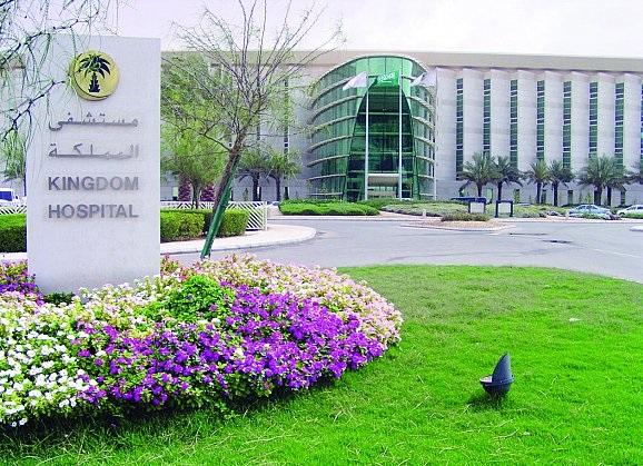 مستشفى_المملكة