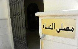 مسجد-مصلي-نساء