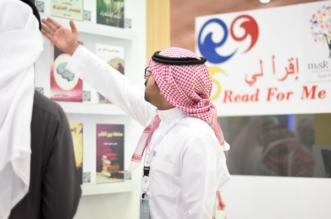 """""""مسك"""" تتيح لزوار معرض الكتاب تحميل كتب الكترونية مجاناً - المواطن"""