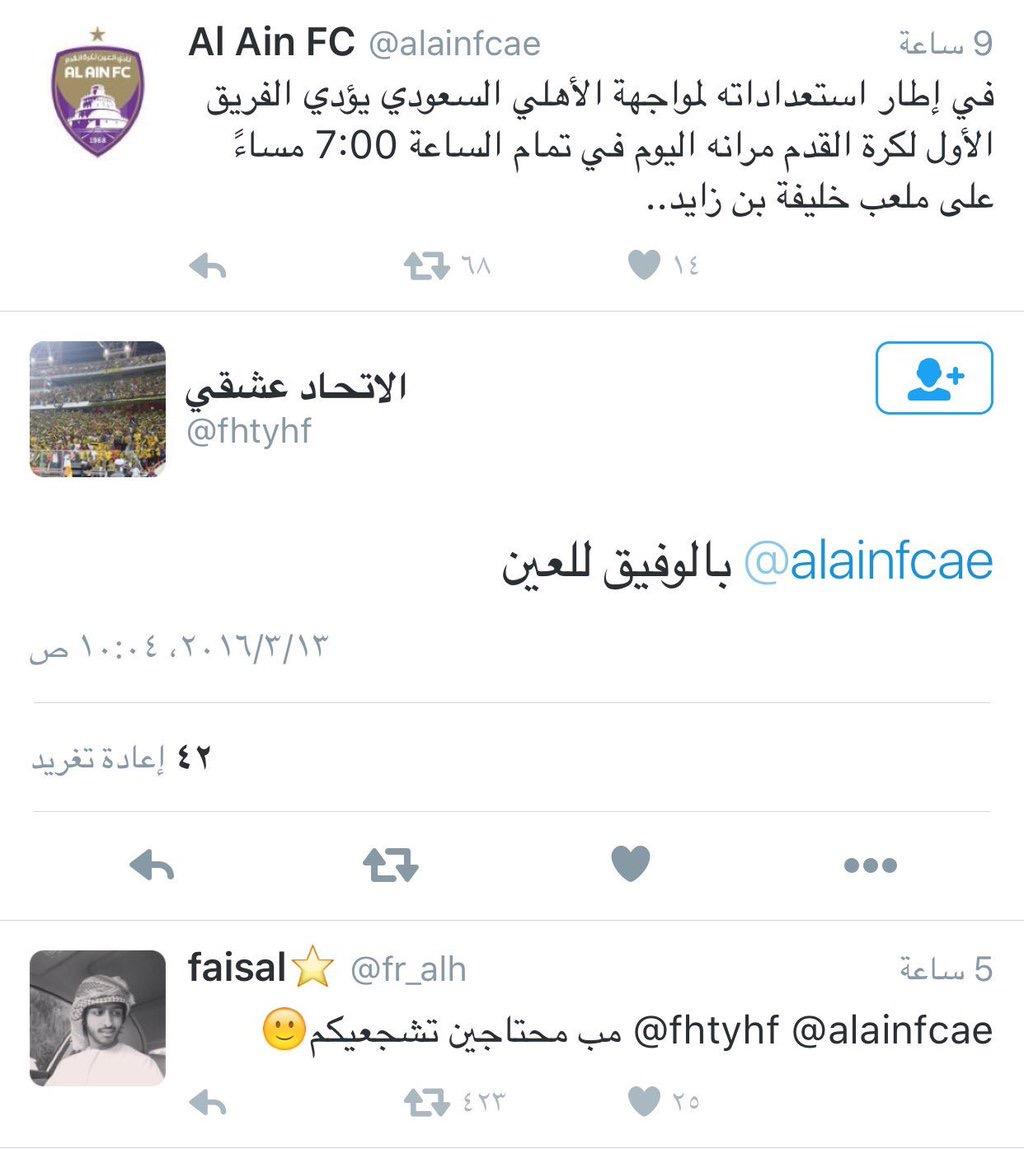 مشجعي العين الإماراتي