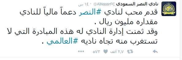 مشجع نصراوي يدعم ناديه