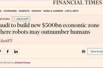 مشروع نيوم العملاق.. عندما تفوق الروبوتات أعداد البشر - المواطن