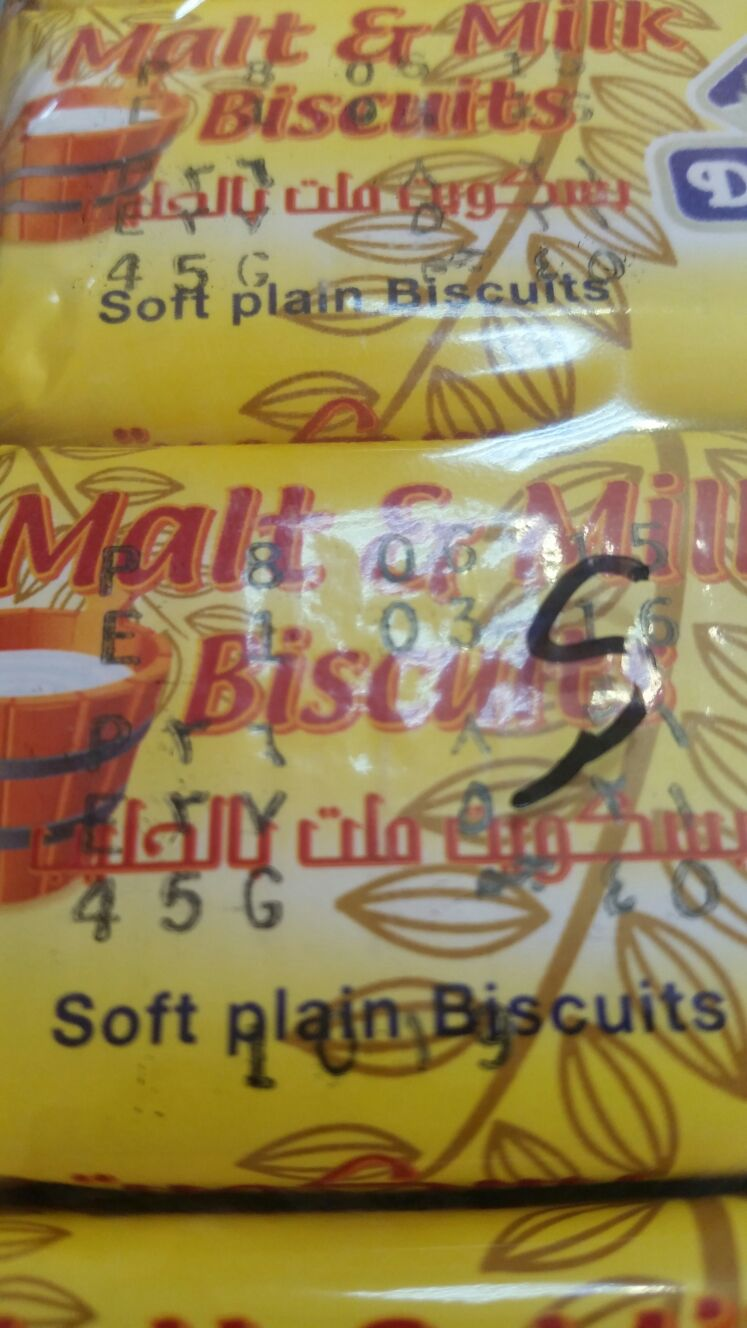مصادرة مواد غذائية منتهية الصلاحية في #بلقرن (2)