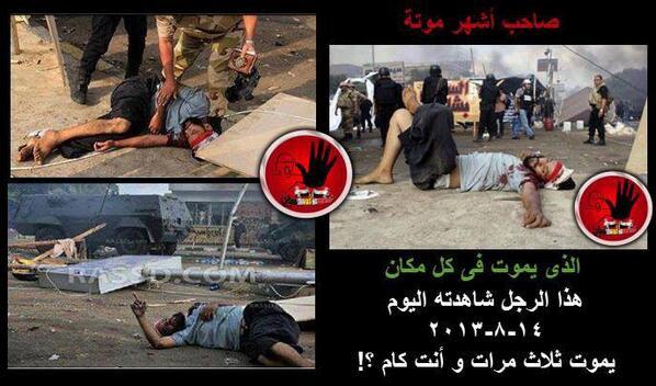 مصري يموت ٣ مرات في يوم