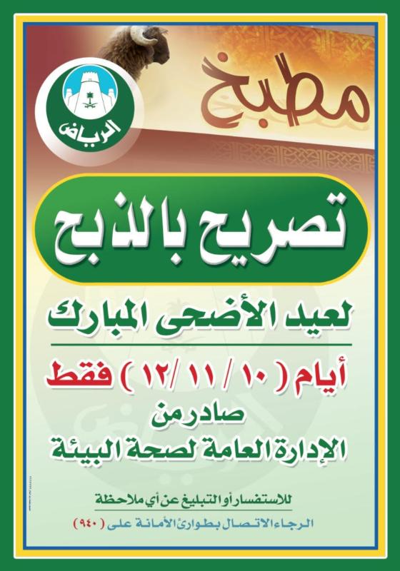 مطابخ الرياض