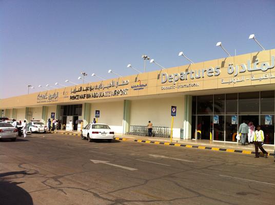 مطار الأمير نايف